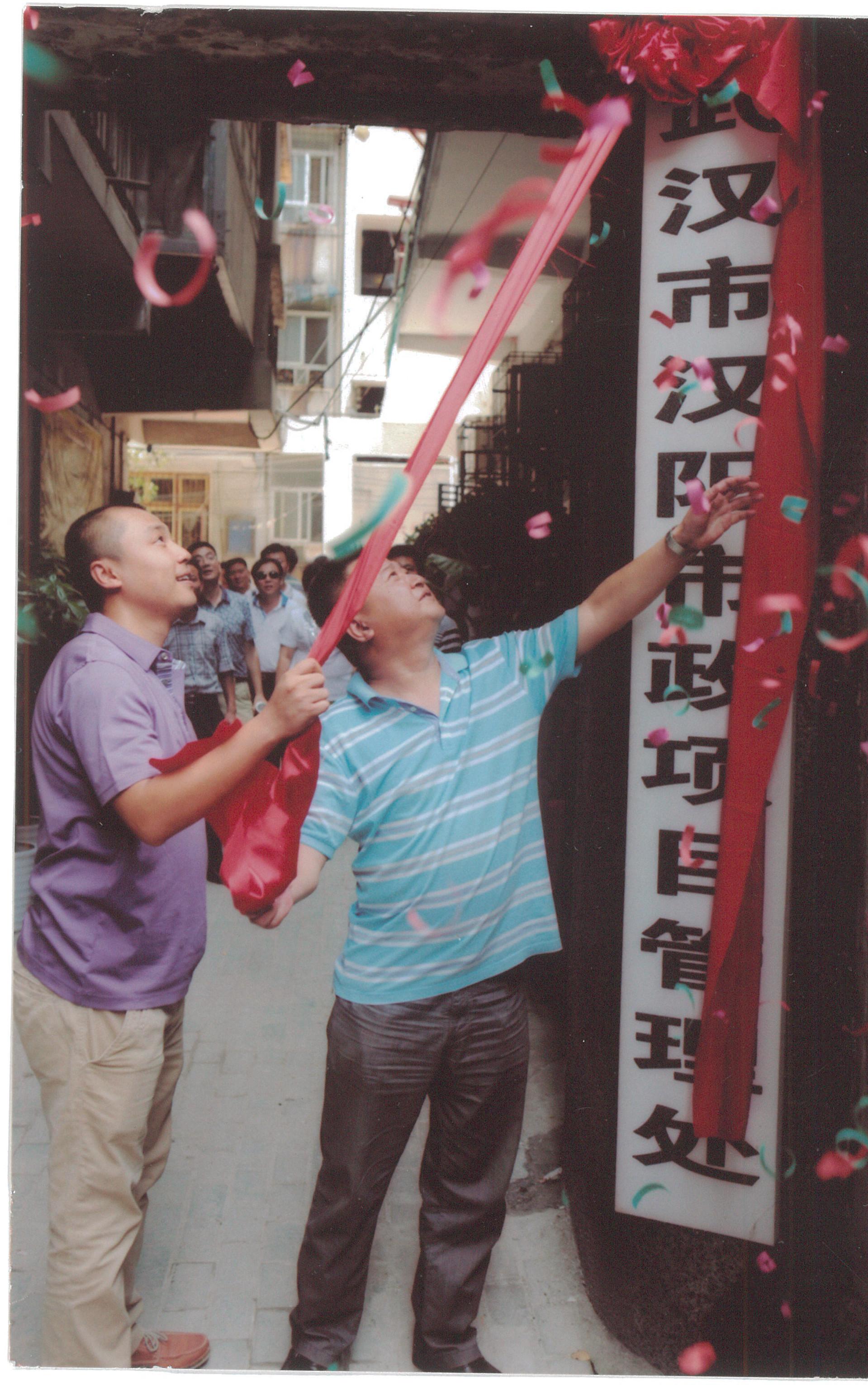 2012.07.08年汉阳市政项目管理处揭牌.jpg