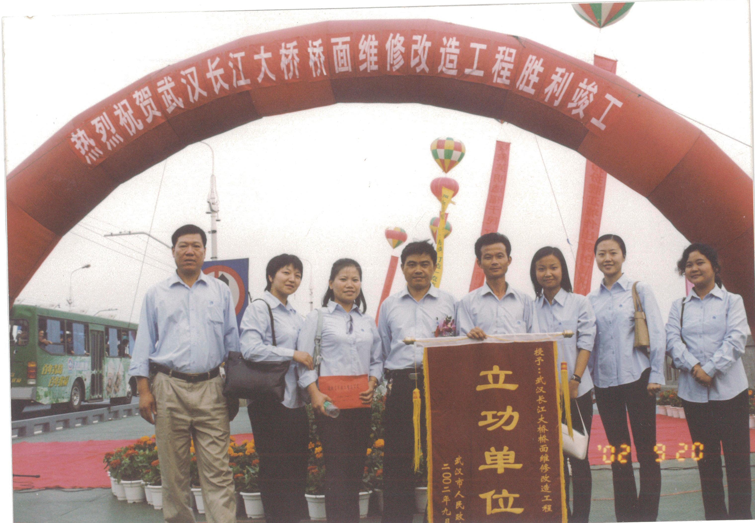 2002年长江大桥路面维修改造亿博国际平台竣工2.jpg